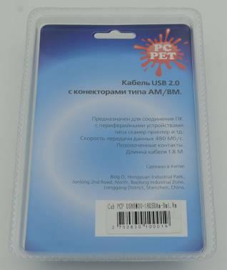USB 2.0 Am-Bm 1.8m