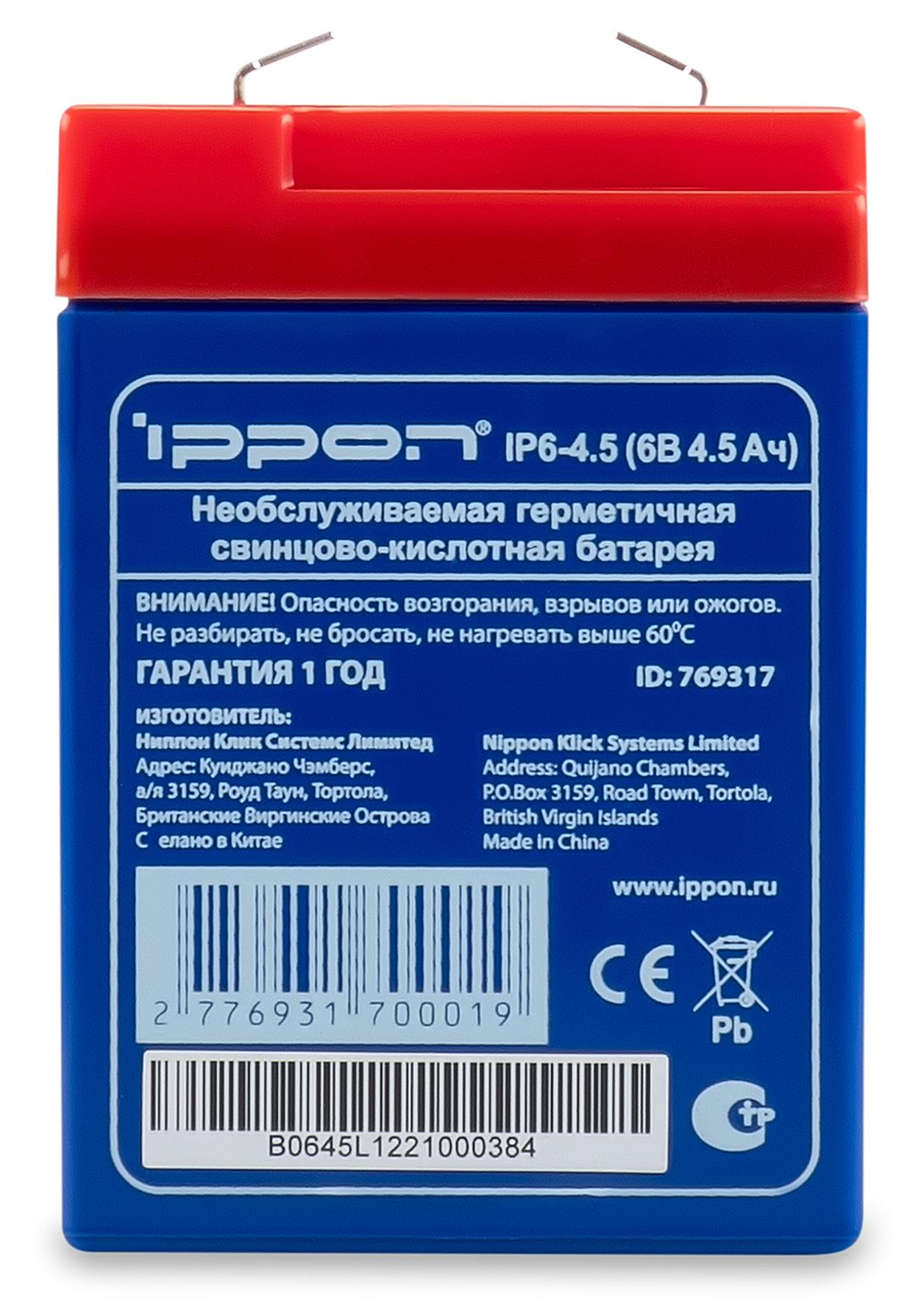 Необслуживаемая герметичная свинцово-кислотная батарея IPPON IP 6-4.5 (6В 4,5 АЧ)