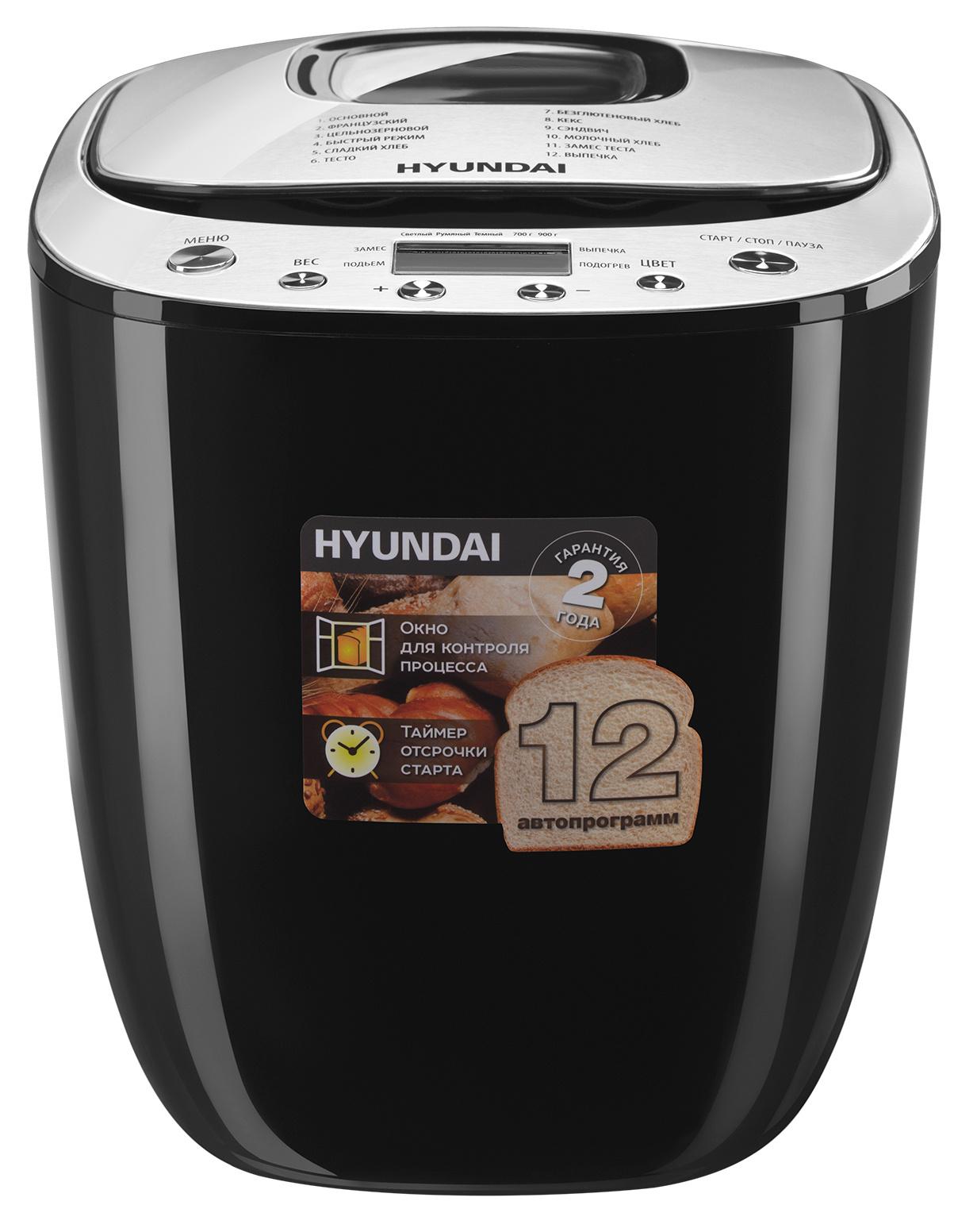 Хлебопечь Hyundai HYBM-P0212 600Вт черный/серебристый