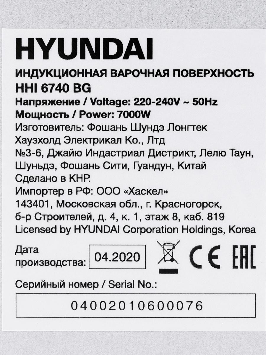Индукционная варочная поверхность Hyundai HHI 6740 BG черный