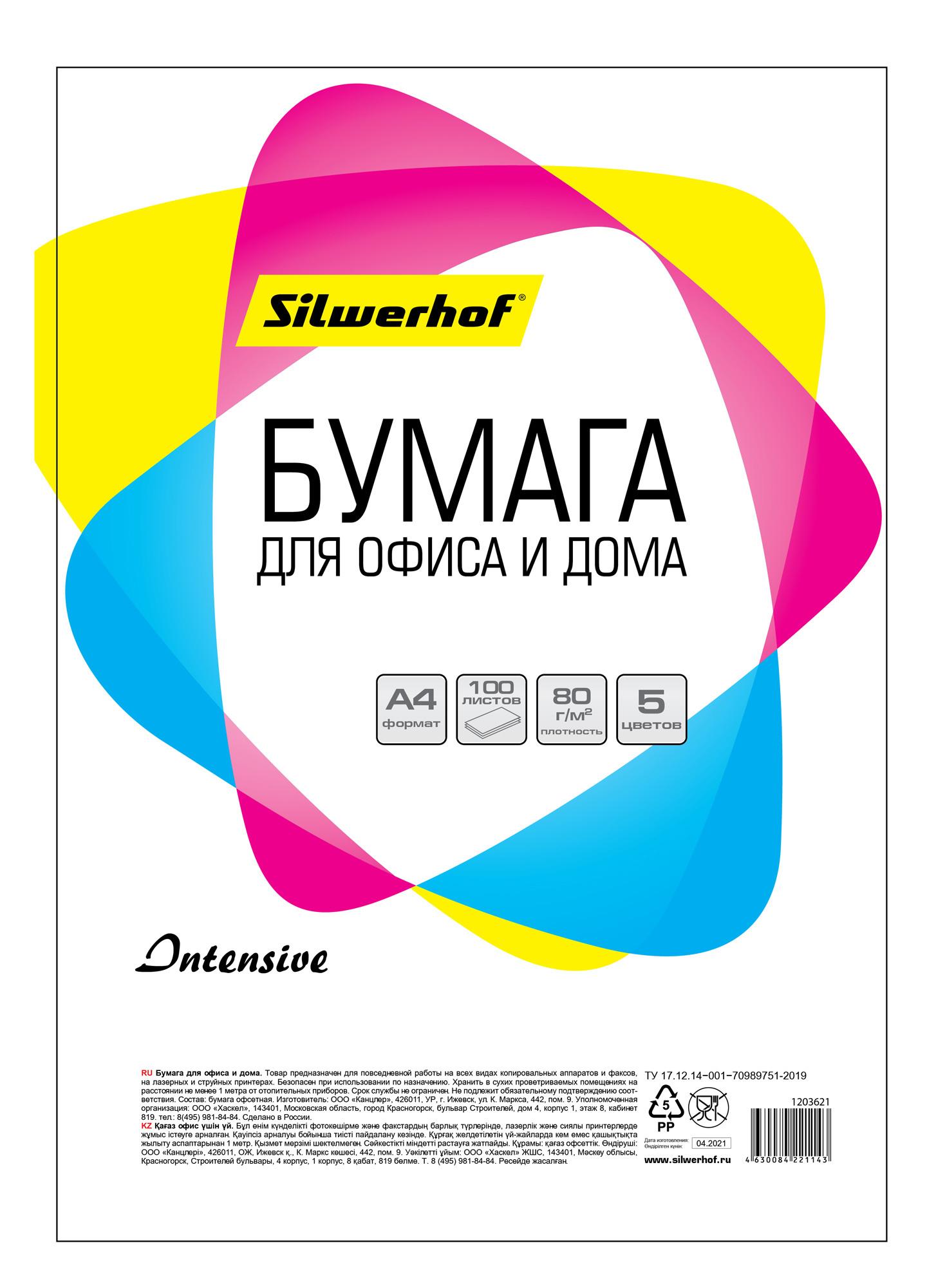 Бумага Silwerhof 719002 A4/80г/м2/100л./радуга интенсив (5цветов)