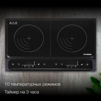 Плита Индукционная Hyundai HYC-0107 черный стеклокерамика (настольная)